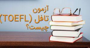 آزمون تافل TOEFL چیست