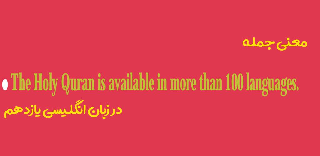 معنی جمله The Holy Quran is available in more than 100 languages