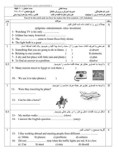 نمونه سوال زبان انگلیسی ترم دوم یازدهم تربیت بدنی