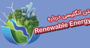 متن انگلیسی درباره Renewable Energy