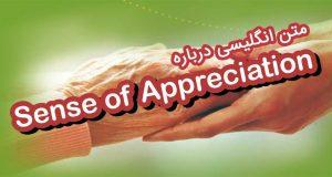 متن انگلیسی درباره sense of appreciation