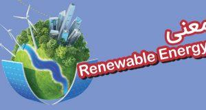 معنی فارسی Renewable Energy زبان انگلیسی دوازدهم