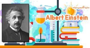 متن انگلیسی درباره انیشتن (آلبرت اینشتین Albert Einstein)