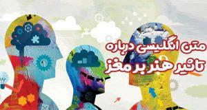 متن انگلیسی درباره تاثیر هنر بر مغز