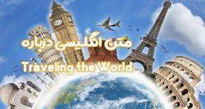 متن انگلیسی درباره Traveling the World