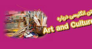 متن انگلیسی درباره art and culture