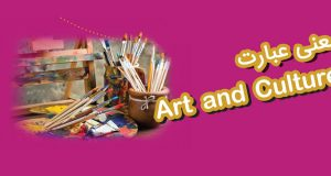 معنی فارسی art and culture