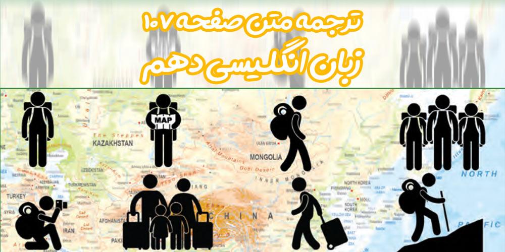 ترجمه فارسی متن صفحه 107 زبان دهم