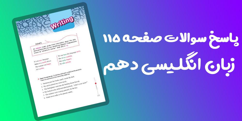 جواب سوالات صفحه 115 زبان دهم