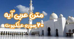 متن عربی آیه 20 سوره عنکبوت