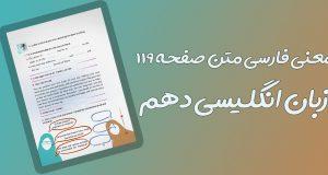 معنی فارسی متن صفحه 119 زبان دهم