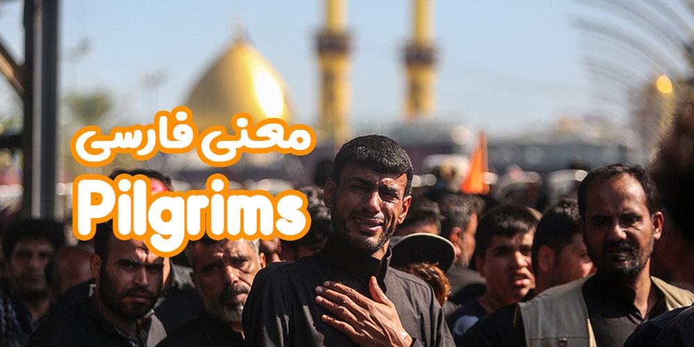 معنی فارسی pilgrims